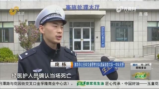 潍坊:两车相撞 肇事车逃了!