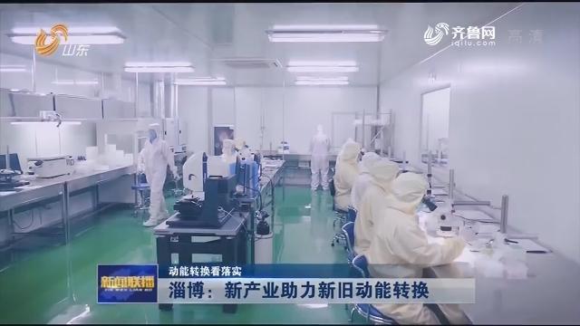 【动能转换看落实】淄博:新产业助力新旧动能转换