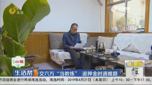 """【独家】潍坊:交六万""""当教练"""" 退押金时遇难题"""