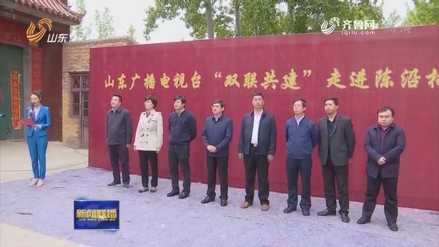 """山东广播电视台""""双联共建""""走进临清"""