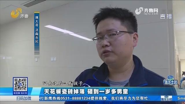 济南:天花板瓷砖掉落 砸到一岁多男童