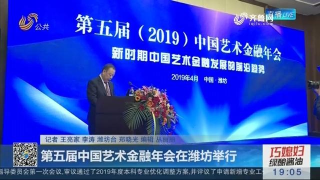 第五届中国艺术金融年会在潍坊举行