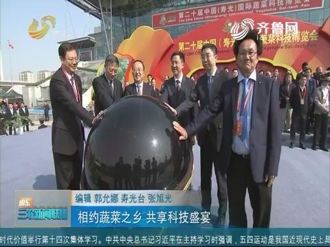 【第二十届中国(寿光)国际蔬菜科技博览会】相约蔬菜之乡 共享科技盛宴