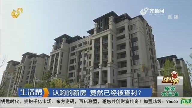 【重磅】东营:认购的新房 竟然已经被查封?