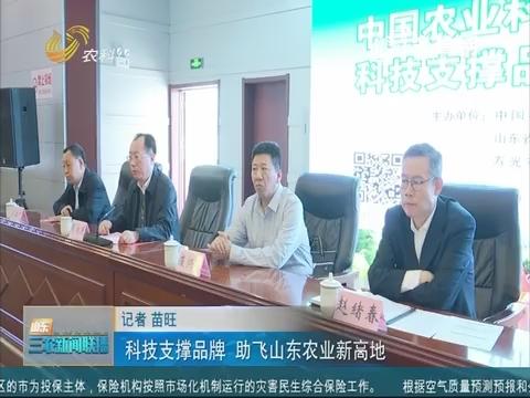 【三农要闻】科技支撑品牌 助飞山东农业新高地