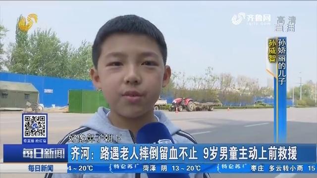齐河:路遇老人摔倒流血不止 9岁男童主动上前救援