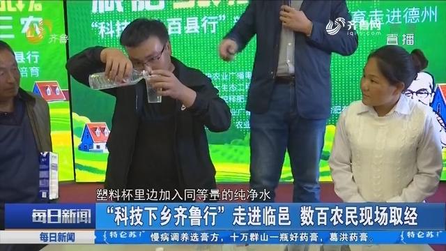 """""""科技下乡齐鲁行""""走进临邑 数百农民现场取经"""