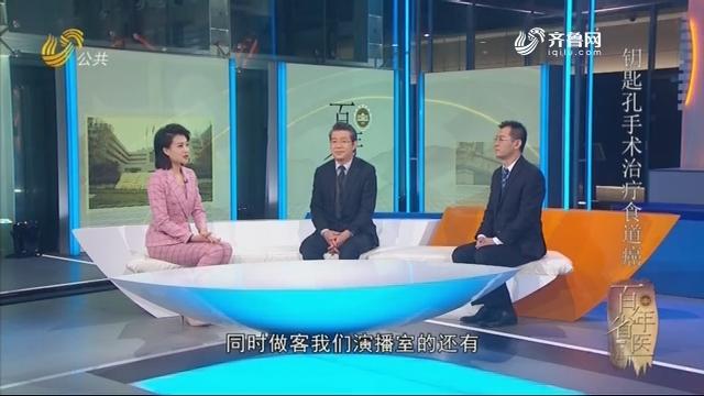 20190420《身体健康》:百年省医——钥匙孔手术治疗食道癌