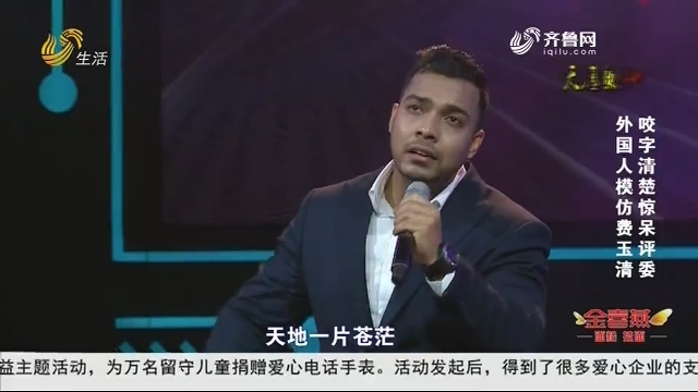 20190420《让梦想飞》:外国人模仿费玉清 咬字清楚惊呆评委