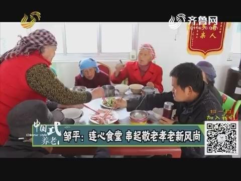 邹平:连心食堂 串起敬老孝老新风尚