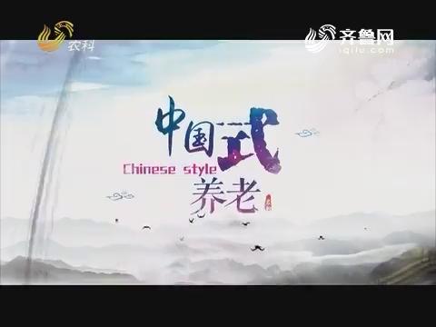 2019年04月20日《中国式养老》完整版