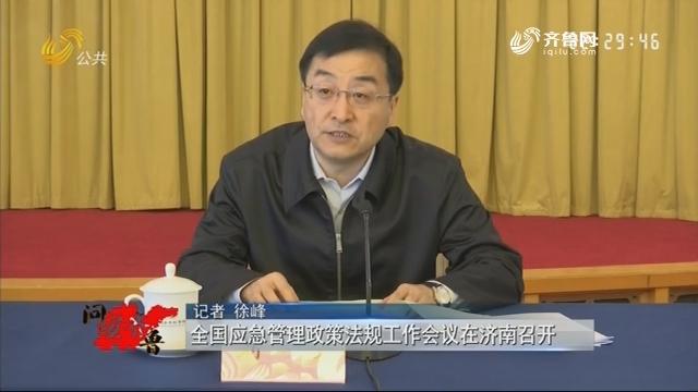 20190420《问安齐鲁》:全国应急管理政策法规工作会议在济南召开