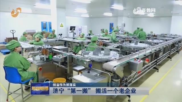 """【担当作为抓落实】济宁""""第一搬"""" 搬活一个老企业"""