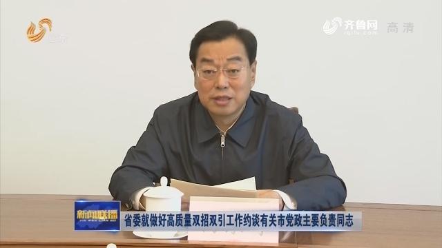 省委就做好高质量双招双引工作约谈有关市党政主要负责同志