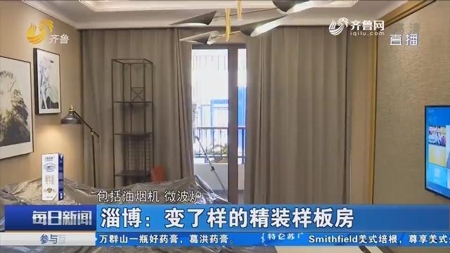 淄博:变了样的精装样板房