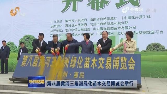 第八届黄河三角洲绿化苗木交易博览会举行