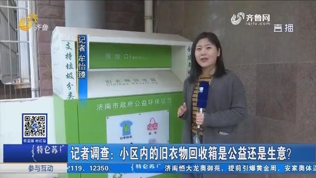 记者调查:小区内的旧衣物回收箱是公益还是生意?