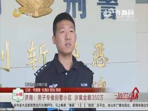 济南:男子专偷别墅小区 涉案金额350万