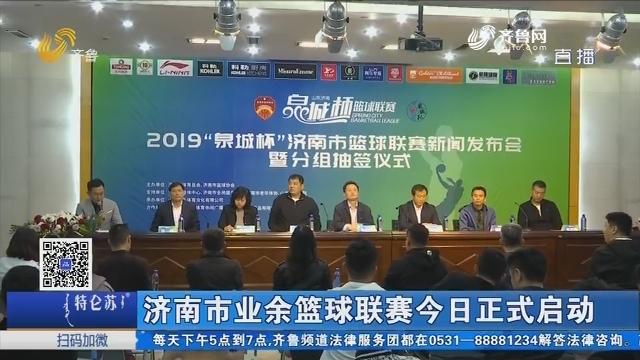 济南市业余篮球联赛4月21日正式启动