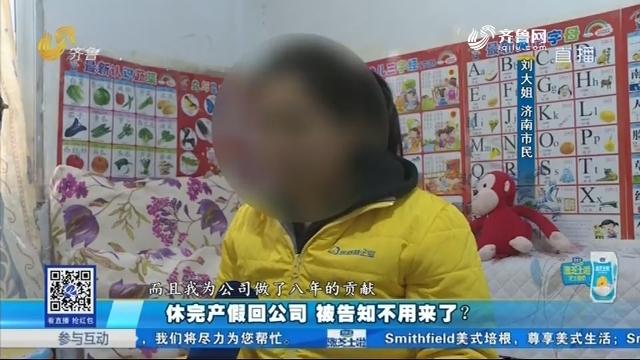 济南:休完产假回公司 被告知不用来了?