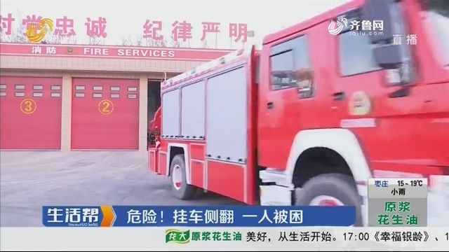 潍坊:危险!挂车侧翻 一人被困