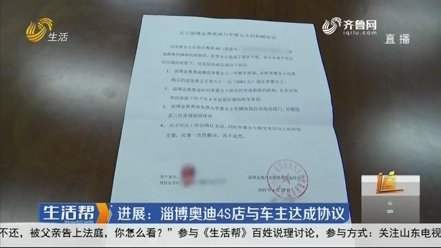 进展:淄博奥迪4S店与车主达成协议