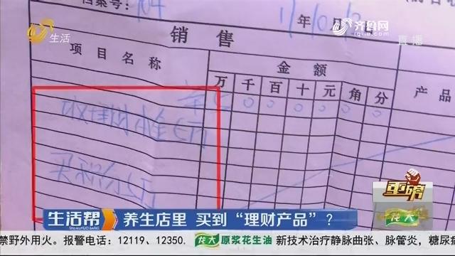 """【重磅】东营:养生店里 买到""""理财产品""""?"""