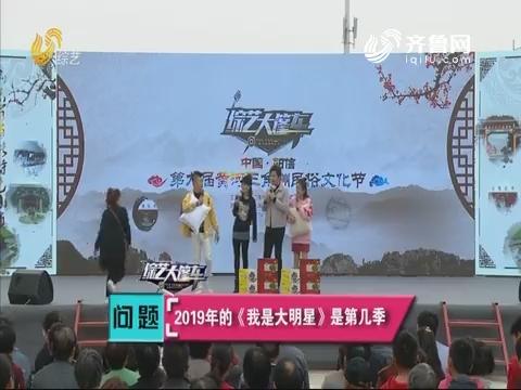 20190421《综艺大篷车》:第九届黄河三角洲民俗文化节