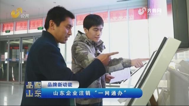 """【品牌新动能】山东企业注销""""一网通办"""""""