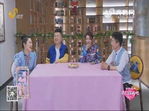 20190421《我们结婚吧》:嘉仪初次到访 大谈丁喆形象为何崩塌?