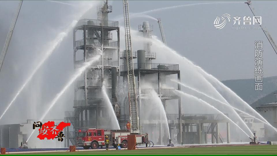 《问安齐鲁》04-20:《山东:消防救援大比武 高精尖装备亮相》