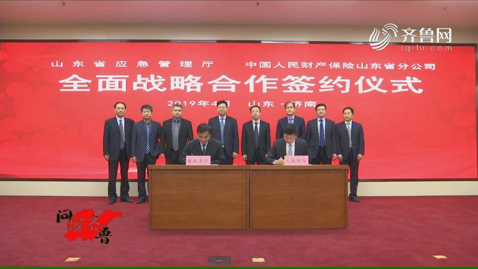 《问安齐鲁》04-20:《省应急厅与中国人保财险山东分公司签署战略合作协议》