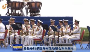 青岛举行多国海军活动联合军乐展示