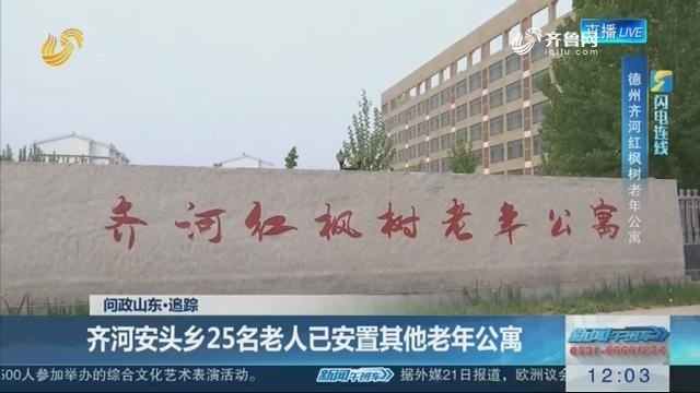 【闪电连线】问政山东·追踪:齐河安头乡25名老人已安置其他老年公寓