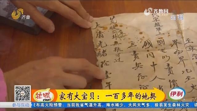 【文化故事之山东姓氏】泰安:家有大宝贝 一百多年的地契