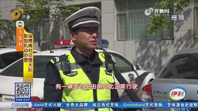 淄博:慌张!面对交警司机紧急刹车换人