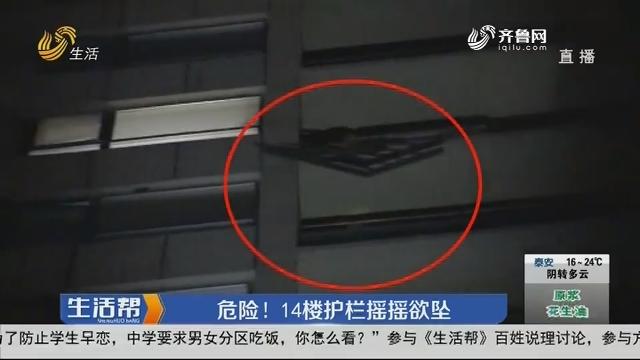 滕州:危险!14楼护栏摇摇欲坠