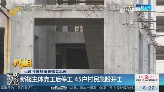 【真相】滨州:停工两年的楼房 新楼主体完工后停工 45户村民急盼开工