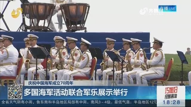 【庆祝中国海军成立70周年】多国海军活动联合军乐展示举行