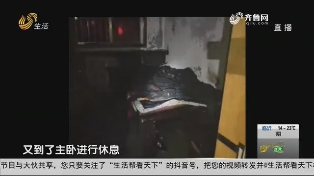 淄博:家中浓烟滚滚 有人还在酣睡?