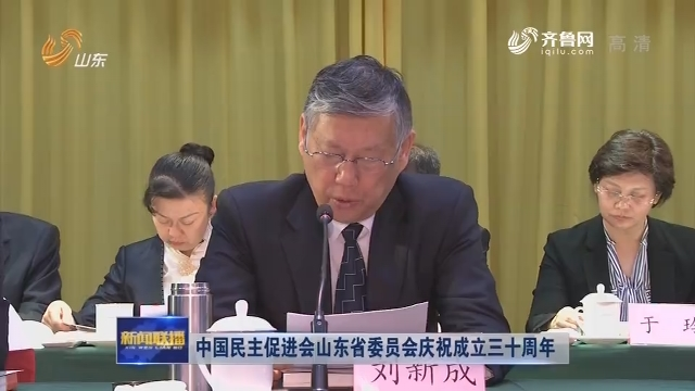 中国民主促进会山东省委员会庆祝成立三十周年