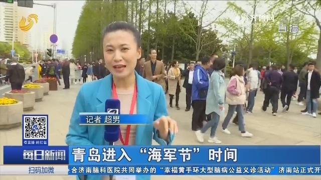 五四广场联合军乐展示 青岛市民零距离感受军乐魅力