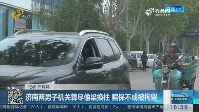 济南两男子机关算尽偷梁换柱 骗保不成被拘留