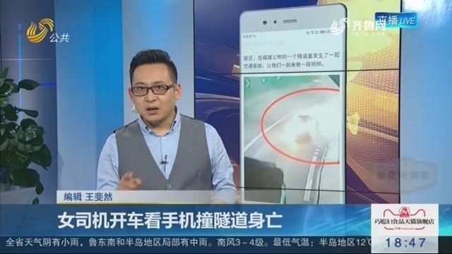 【新说法】女司机开车看手机撞隧道身亡