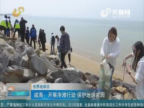 【世界地球日】威海:开展净滩行动 保护地球家园