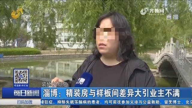 淄博:精装房与样板间差异大引业主不满