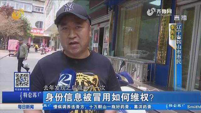 济南:身份信息被冒用如何维权?