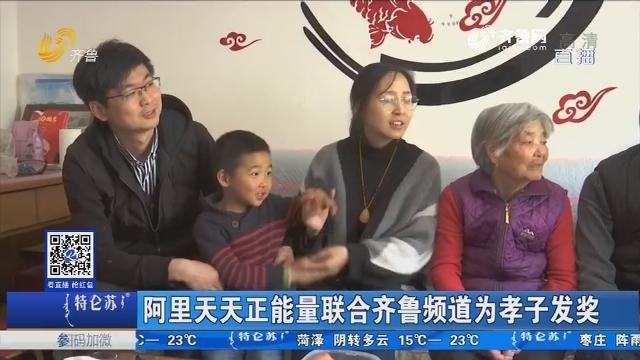 青岛:阿里天天正能量联合齐鲁频道为孝子发奖