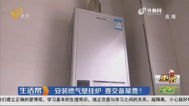 【重磅】菏泽:安装燃气壁挂炉 要交备案费?