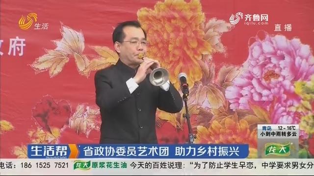 济宁:省政协委员艺术团 助力乡村振兴